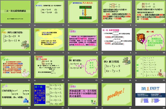 《二元一次方程组的解法》PPT课件