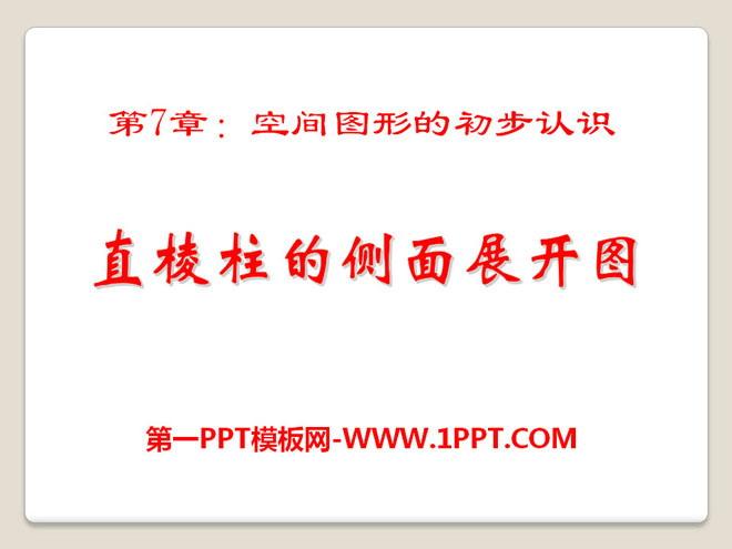 《直棱柱的侧面展开图》PPT课件2