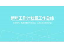 淡雅蓝色线框背景的简洁明升体育免费下载