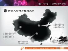 精美动态水墨中国风PPT图表整套下载