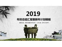 青铜鼎水墨竹子中国园林背景的中国风PPT模板