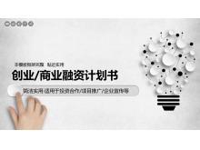 黑白抽象灯泡背景的微立体商业融资PPT模板