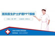 医院医生护士护理PPT模板免费下载