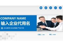 蓝色实用企业简介公司简介PPT模板下载