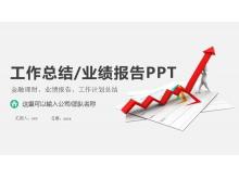 红色上升箭头背景的工作总结业绩报告PPT中国嘻哈tt娱乐平台