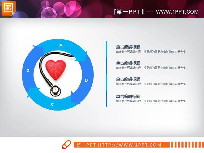 蓝色扁平化医疗医院PPT图表整套下载