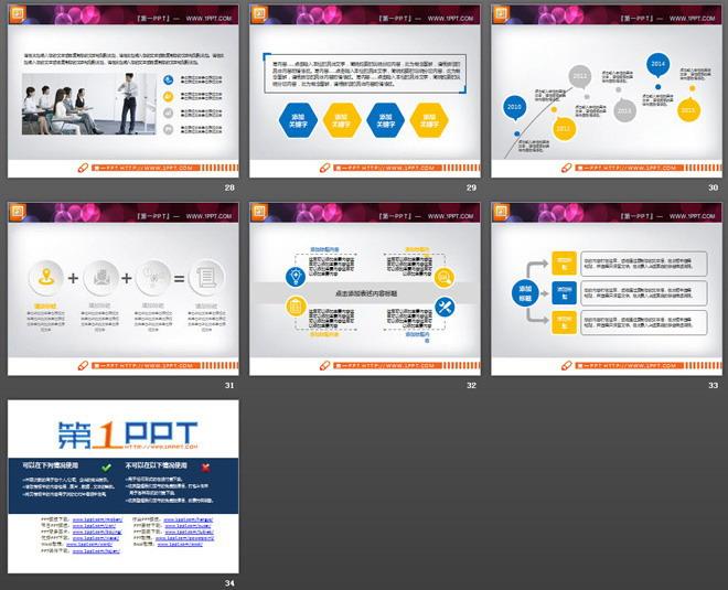 蓝黄微立体年终工作总结PPT图表大全