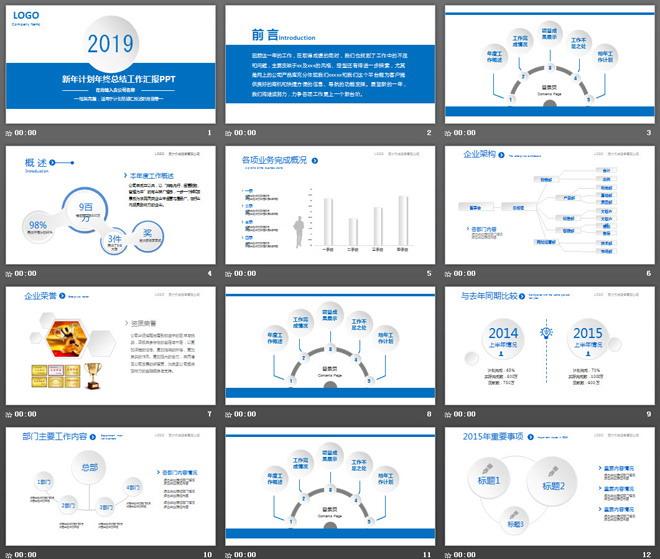 蓝色微立体新年工作计划PPT模板