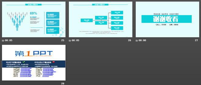 淡雅蓝色线框背景的简洁PPT模板免费下载