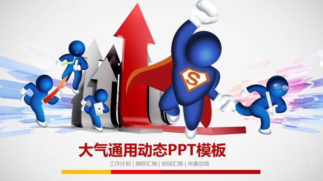 蓝色超人与立体箭头背景的卡通PPT模板