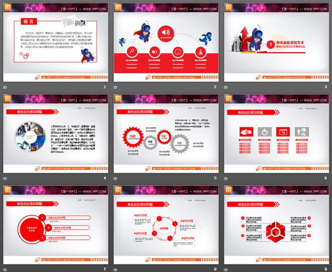 卡通超人点缀的红色扁平化商务PPT图表大全