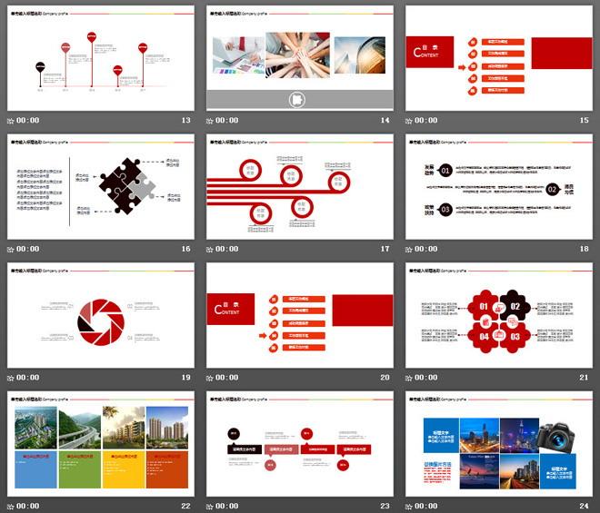 红色动态年终工作总结新年工作计划PPT模板