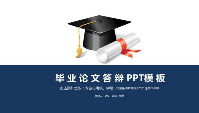 博士帽背景的毕业论文答辩PPT模板