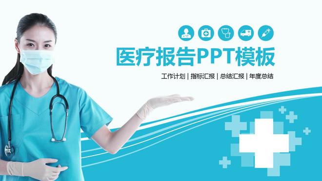 蓝色扁平化医生背景的医疗医院PPT模板免费下载