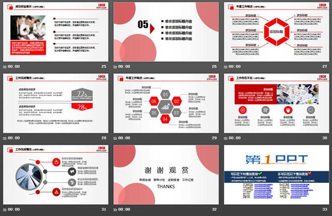 红色动态扁平化简洁简约ppt模板免费下载