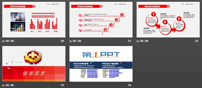 安全生产监督管理工作PPT模板