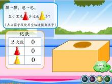 《摸棋子》可能性Flash动画课件