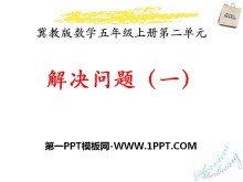《解决问题》小数乘法PPT课件