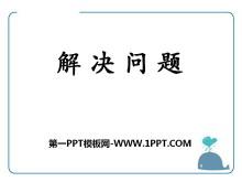 《解决问题》四则混合运算PPT课件