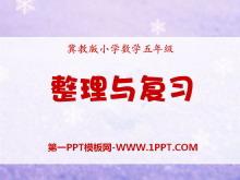 《整理与复习》多边形的面积PPT课件