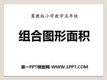 《组合图形面积》多边形的面积PPT课件