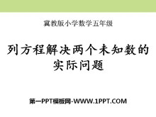 《列方程解决两个未知数的实际问题》方程PPT课件