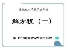 《解方程》方程PPT课件3