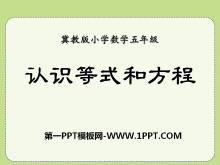 《认识等式和方程》方程PPT课件