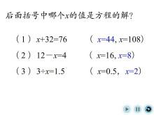 《哪些是方程的解》方程Flash�赢��n件