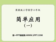《简单应用》百分数PPT课件