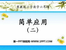 《简单应用》百分数PPT课件2