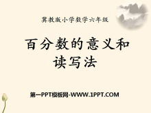 《百分数的意义和读写法》百分数PPT课件
