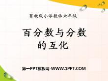 《百分数与分数的互化》百分数PPT课件