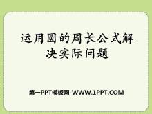 《运用圆的周长公式解决实际问题》圆的周长和面积PPT课件