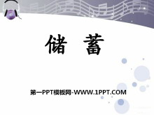 《储蓄》百分数的应用PPT课件