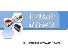 《有理数的混合运算》PPT课件3