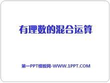 《有理数的混合运算》PPT课件4