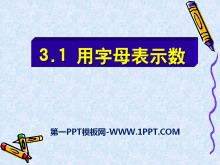《用字母表示数》PPT课件7