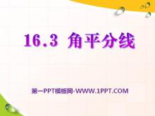 《角平分线》PPT课件3
