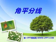 《角平分线》PPT课件4