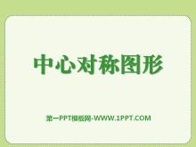 《中心对称图形》PPT课件2