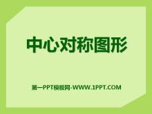 《中心对称图形》PPT课件3