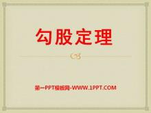 《勾股定理》PPT�n件8