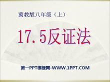 《反证法》PPT课件3