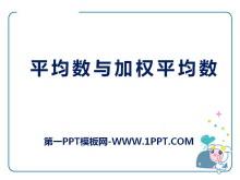 《平均数与加权平均数》PPT课件2