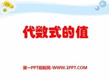 《代数式的值》PPT课件6