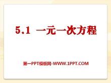 《一元一次方程》PPT�n件6