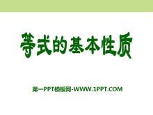 《等式的基本性�|》PPT�n件6
