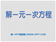 《解一元一次方程》PPT�n件