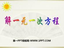 《解一元一次方程》PPT课件2